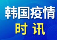 【04.14】韓國新增27例新冠肺炎確診病例,累積10564例