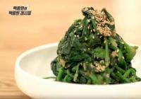 白鍾元料理 低熱量還好吃的涼拌菠菜方法趕緊學起來~