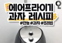 韓國人氣零食新吃法!這人間美味我怎麼才知道!