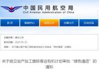 中國民用航空局:韓國等八國客運包機可申請