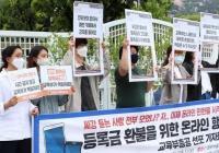 建国大学或将成为韩国第一所因疫情退还学费的大学???
