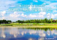 """休闲安全,今夏旅游推荐""""非接触型韩国旅游景点100选""""!"""