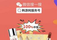 【特大福利】韩游网服务号免费抽SK-II、天气丹三件套,100%中奖率,速来!