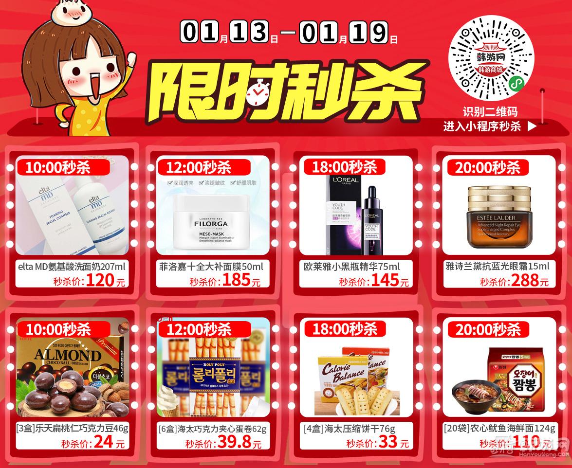 0113-韩游商城-秒杀banner-带二维码(1).jpg
