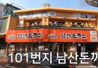 韩国第一炸猪排店被打假?撵走创始人、开假店欺骗消费者是真的吗?