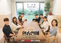 这个夏日最热韩综《换乘恋爱》 拍摄地合集第1弹!