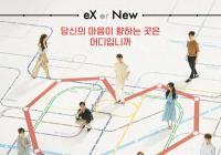 这个夏日最热韩综《换乘恋爱》 拍摄地合集第2弹!