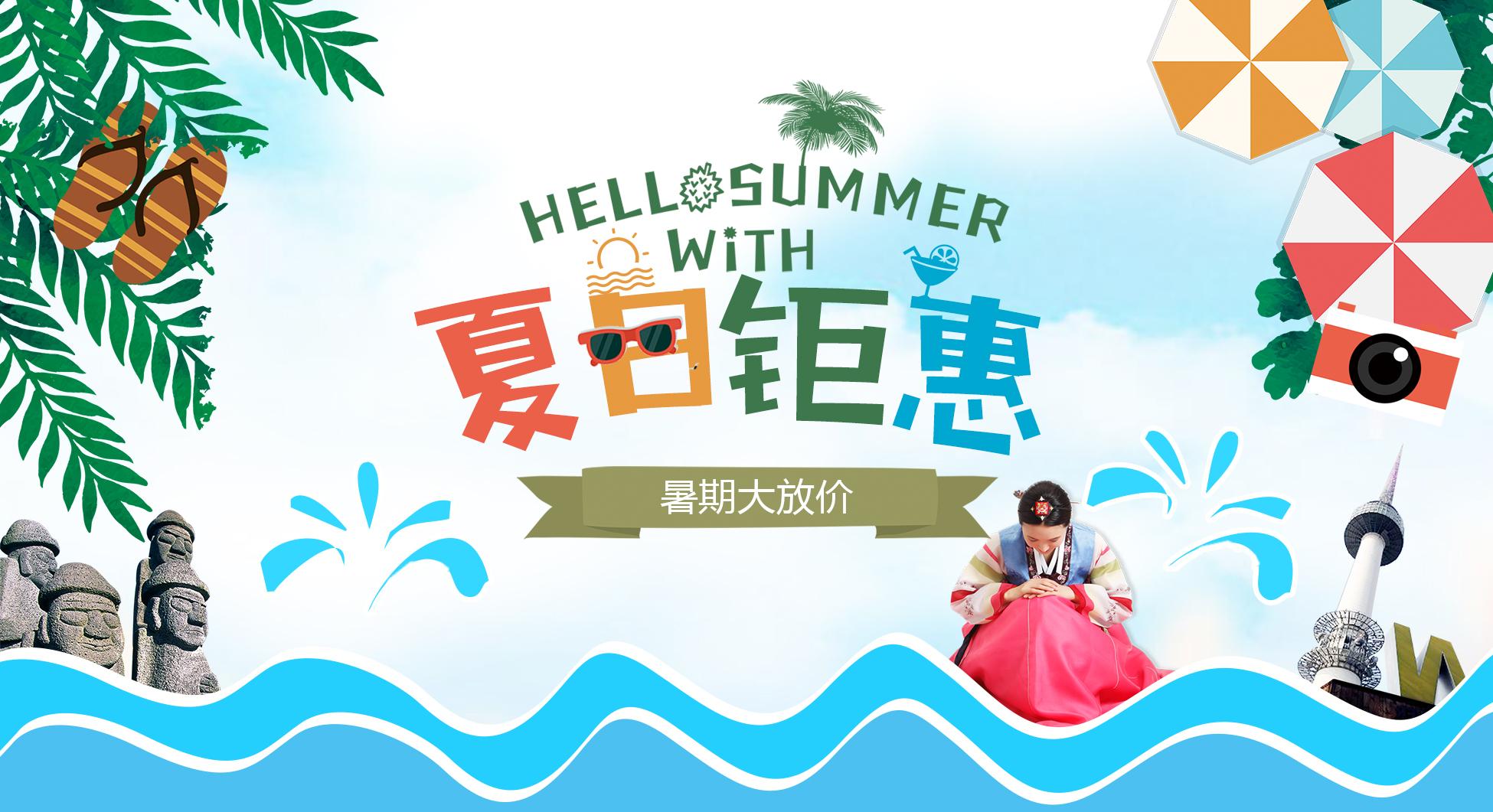 2018暑期韩国旅游特惠活动-韩游网
