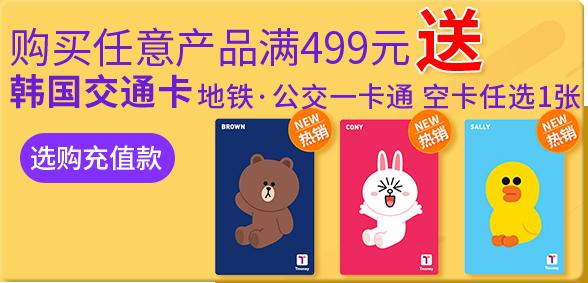 赠送韩国交通卡