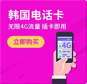 赠送韩国电话卡无限流量