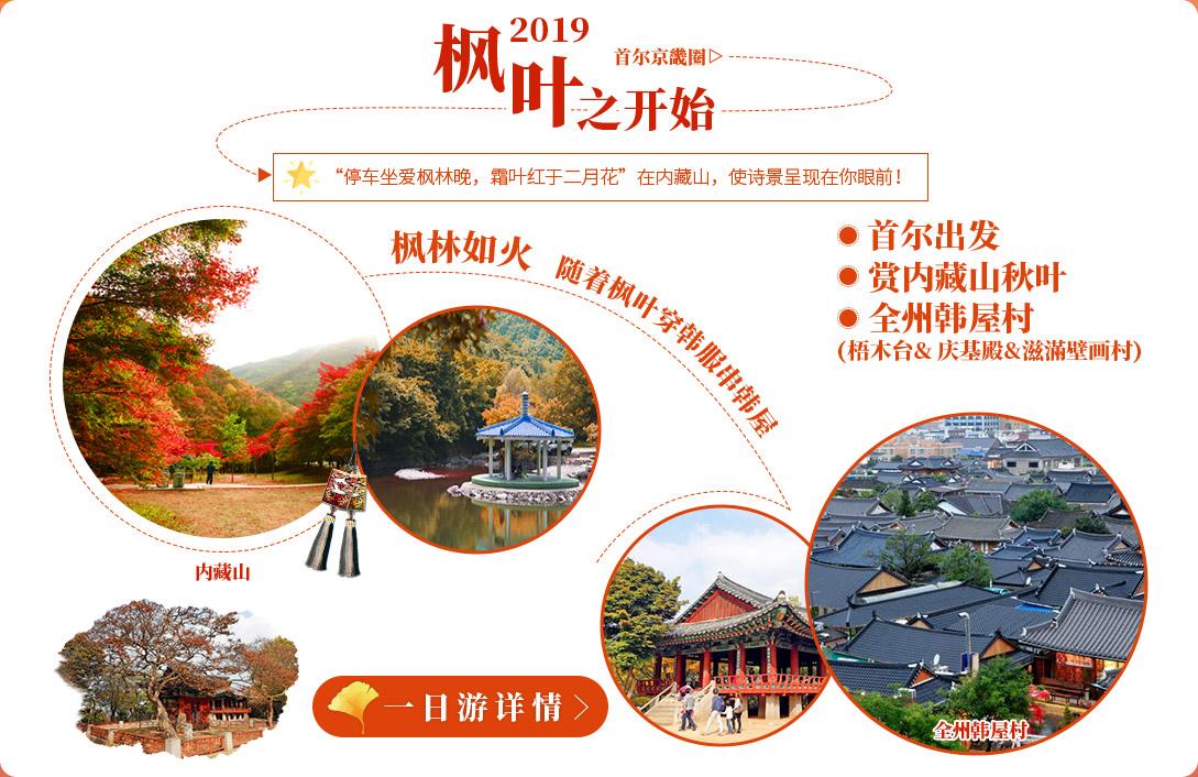 韩国深度游线路推荐,枫叶开始,内藏山秋叶,全州韩屋村