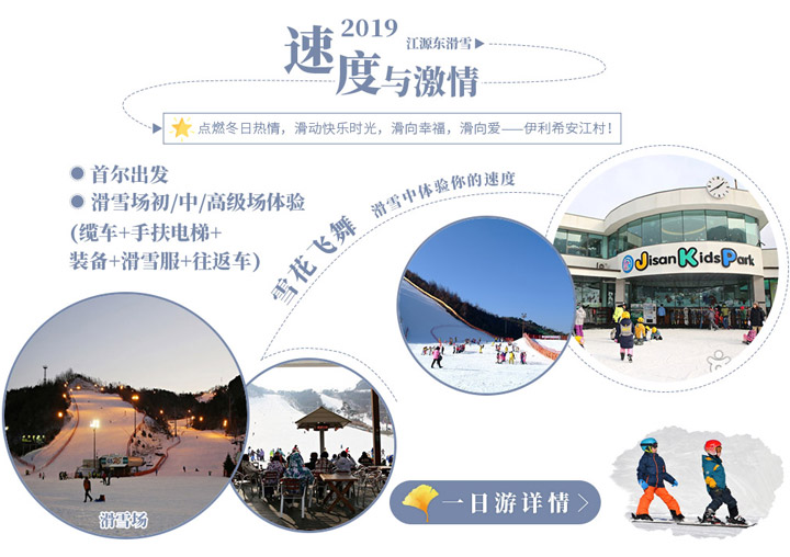 仁滑雪韩国滑雪韩国雪景,精彩一日游