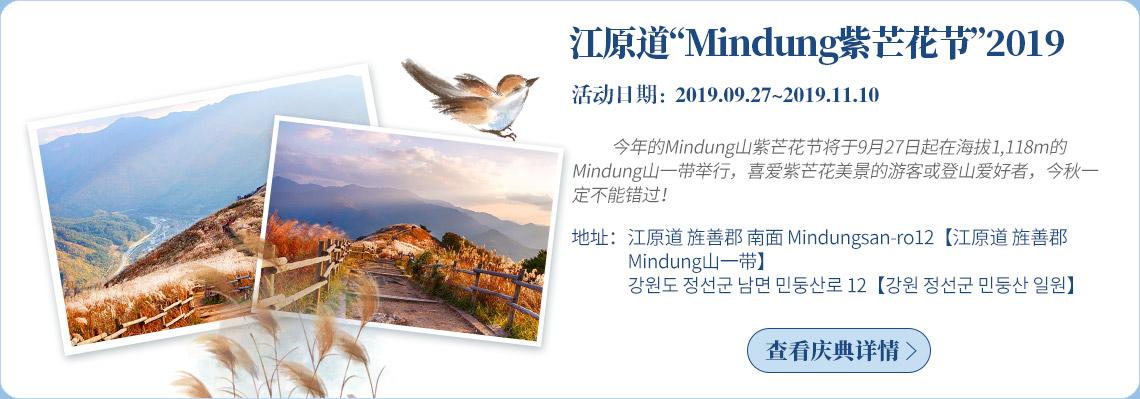 """江原道""""Mindung紫芒花节""""2019"""
