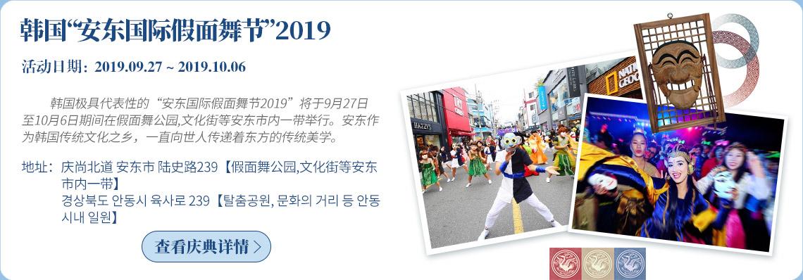 """韩国""""安东国际假面舞节""""2019"""