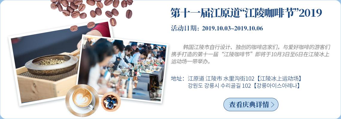 """第十一届江原道""""江陵咖啡节""""2019"""