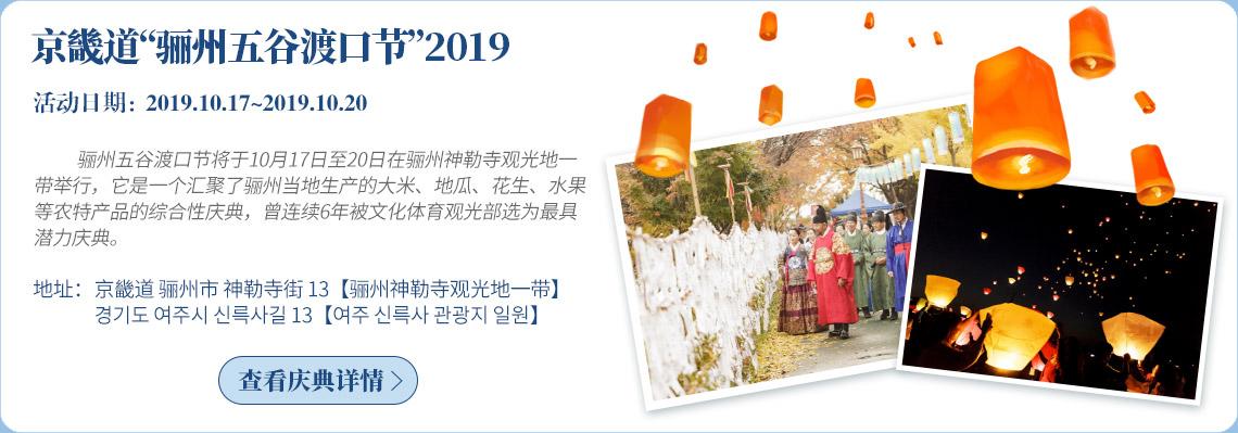 """京畿道""""骊州五谷渡口节""""2019"""