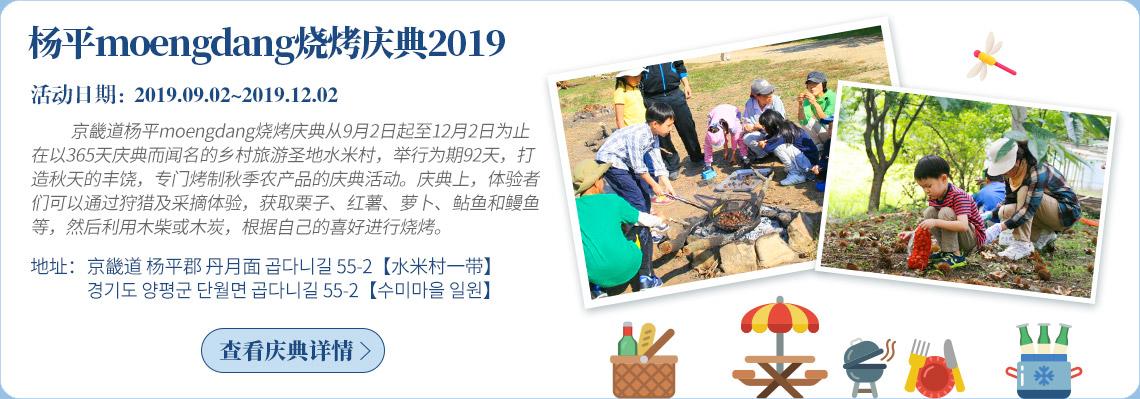 """京畿道""""杨平moengdang烧烤庆典""""2019"""