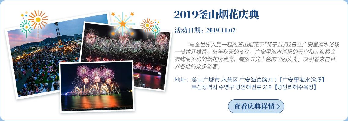花开秋海,2019釜山烟花庆典