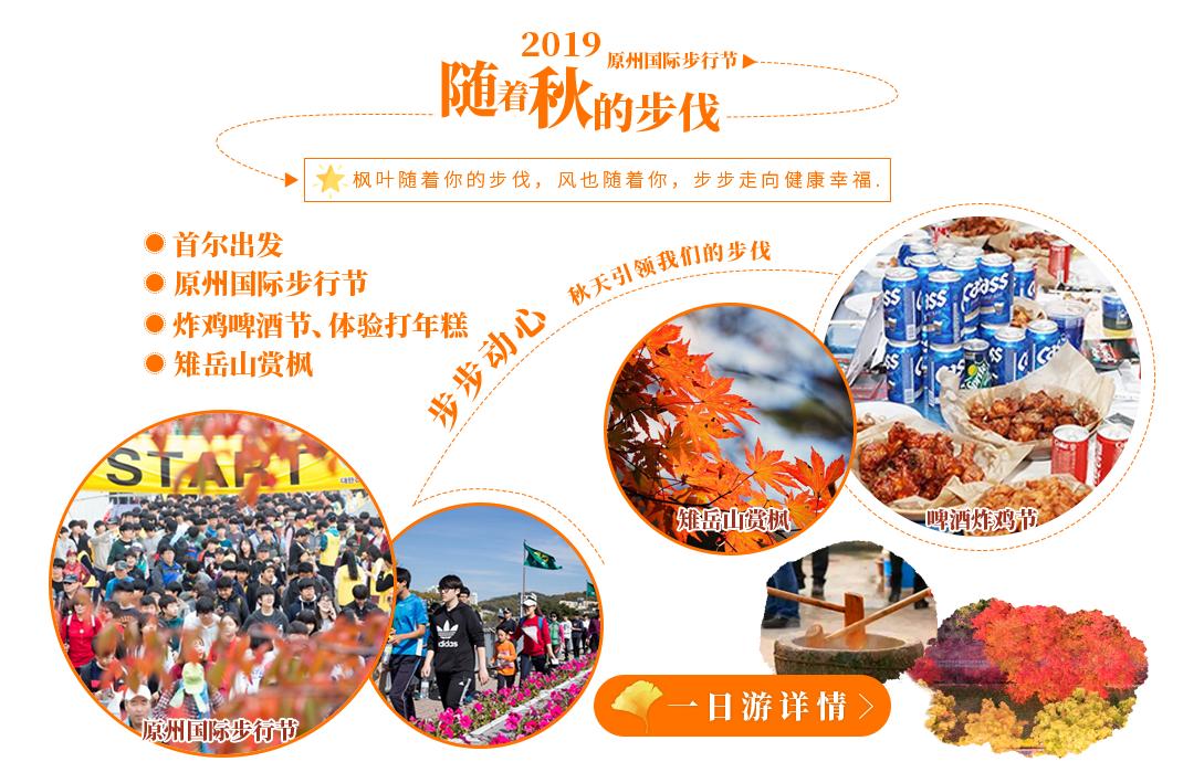 江原道原州国际步行节+雉岳山一日游