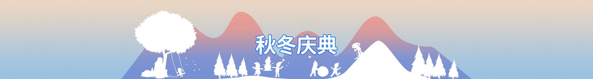 韩国深度游秋冬庆典活动