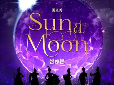 首尔国乐秀-SUN&MOON