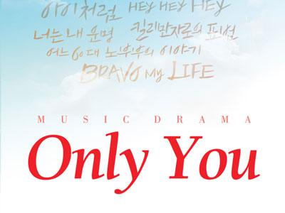 音乐剧《Only You》有中文字幕机器