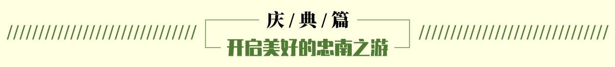 忠清南道庆典篇