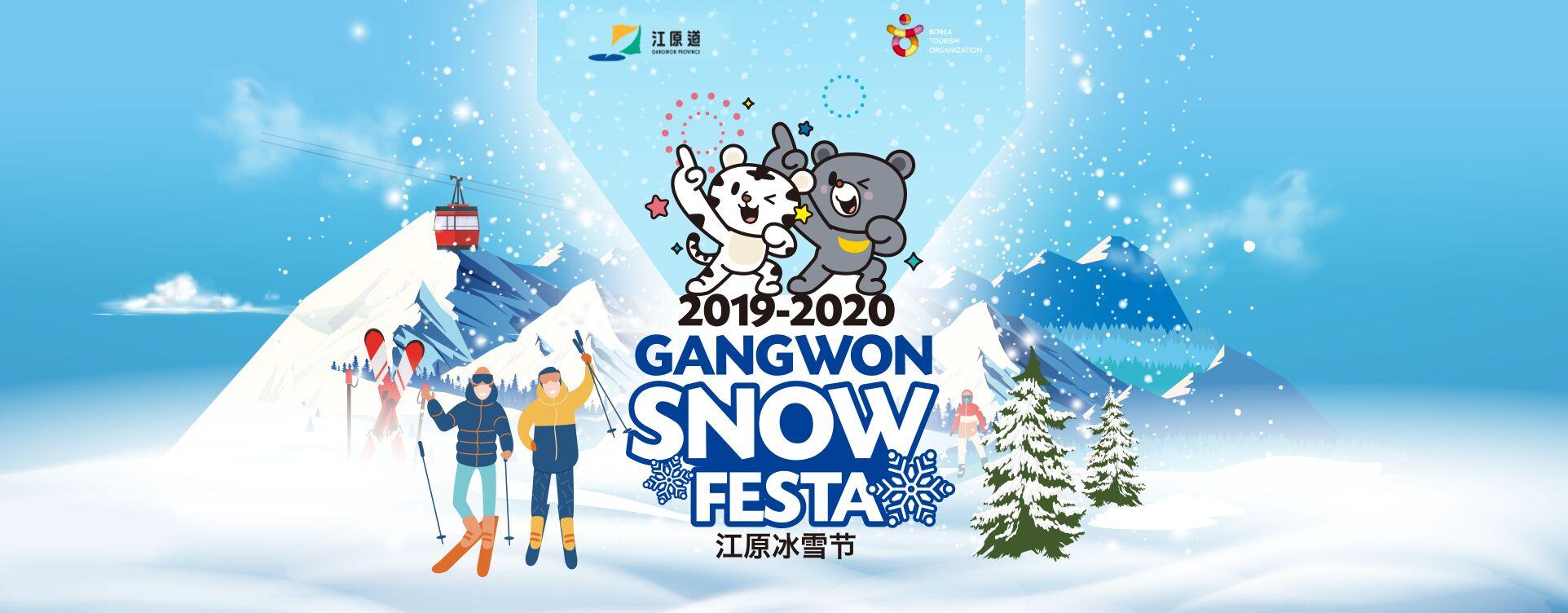 韩国江原道冰雪节