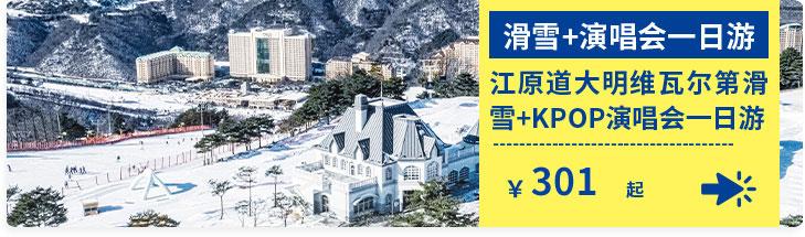 江原道滑雪加演唱会一日游,江原道大明维瓦尔第滑雪加kpop演唱会一日游