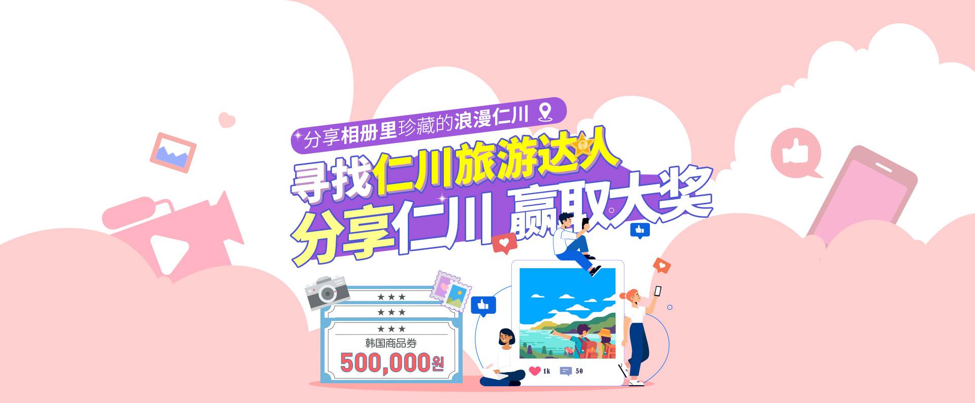 选拔仁川旅游达人,分享仁川赢取大奖