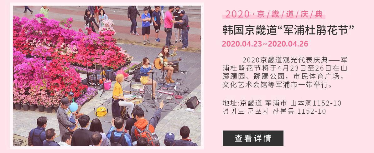 """韩国京畿道""""军浦杜鹃花节""""2020"""