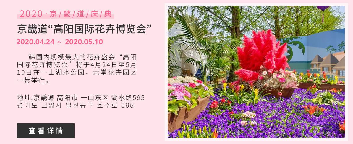 """韩国京畿道""""高阳国际花卉博览会""""2020"""