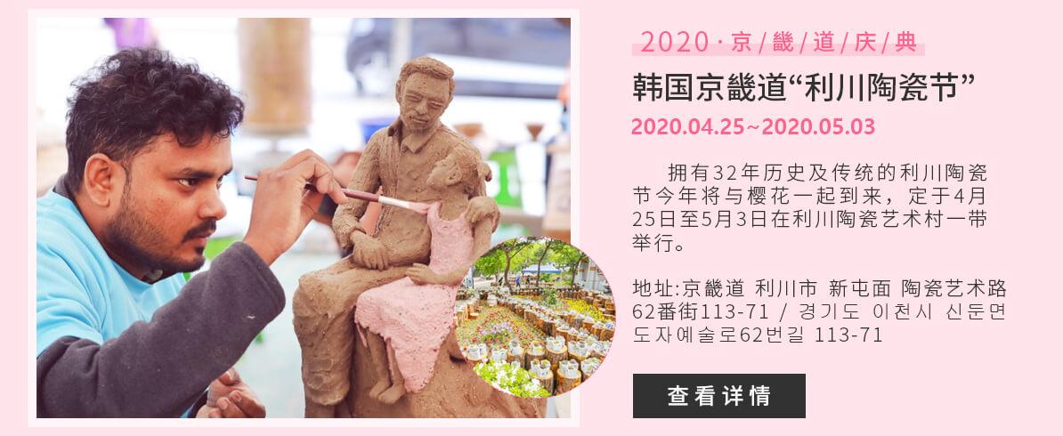 """韩国京畿道""""利川陶瓷节""""2020"""