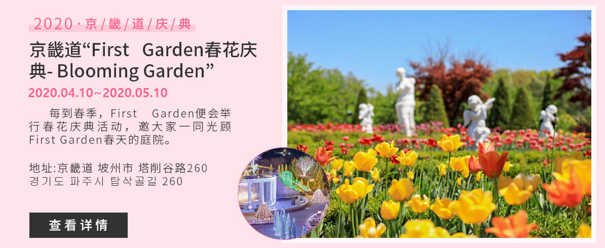 "韩国京畿道""FirstGarden春花庆典-BloomingGarden""2020"