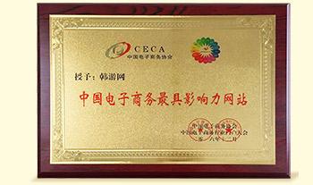 中国电子商务最具影响力行业门户