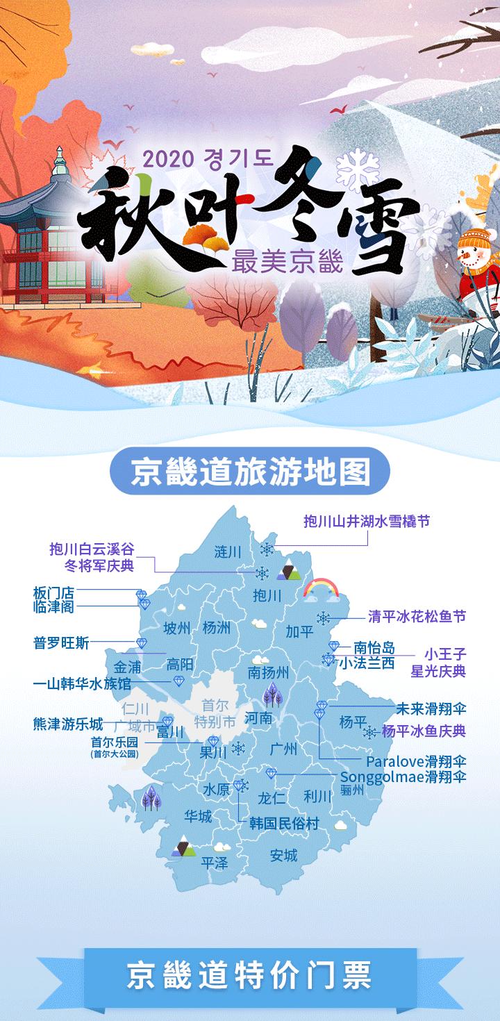 秋冬京畿道-京畿道热门景点玩法全介绍