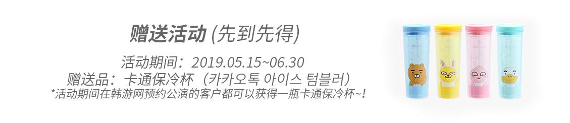 韩国大学路公演活动赠送免费领取kakatalk保冷杯