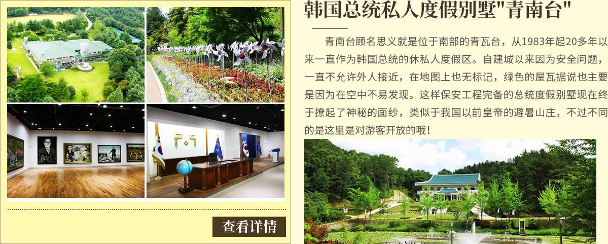 韩国总统私人度假别墅——青南台