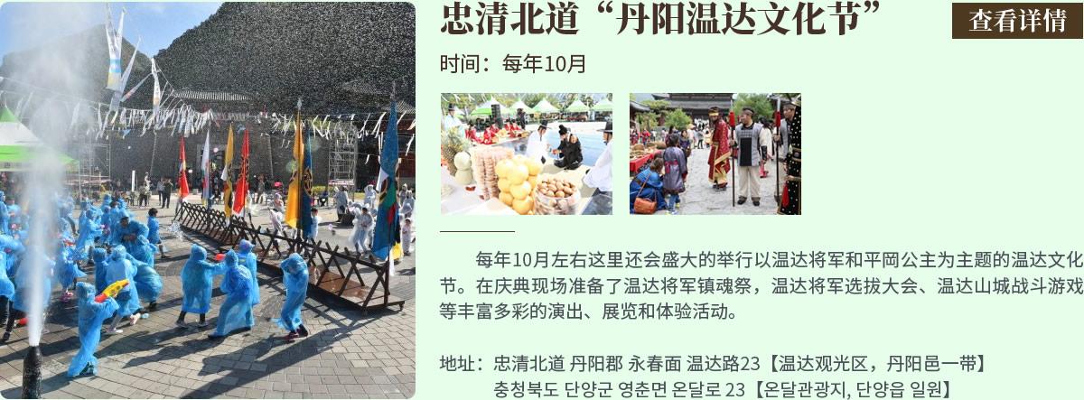 忠清北道丹阳温达文化节