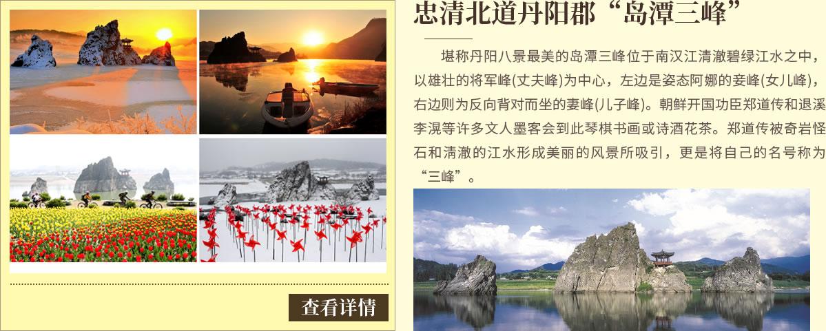 忠清北道丹阳郡岛潭三峰