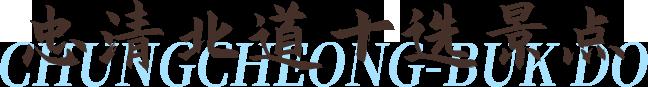 忠清北道十选景点
