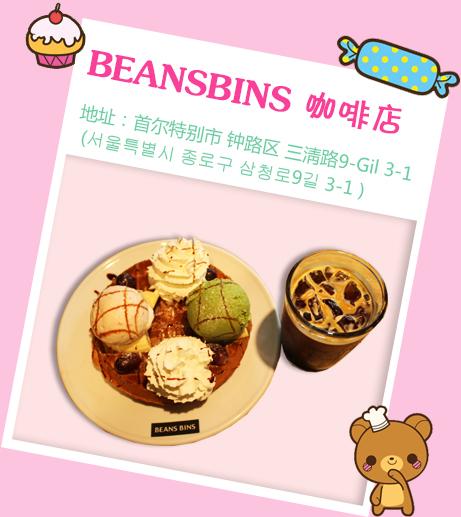 韩国好吃又好看8大甜品屋7
