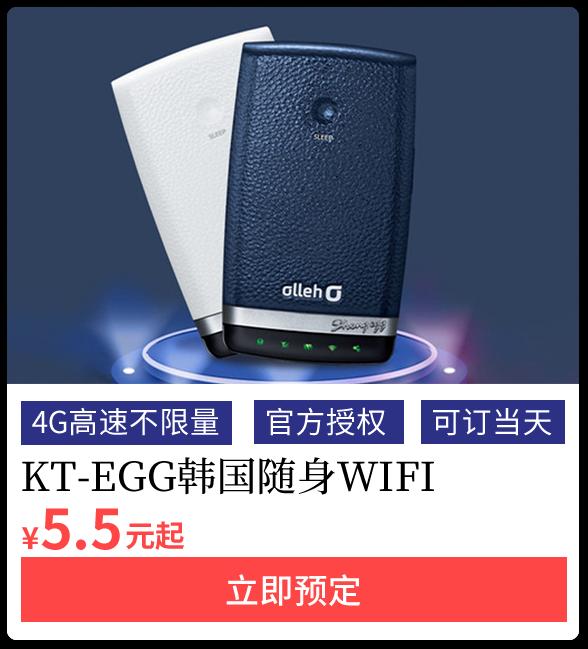 韓國隨身wifi,不限量