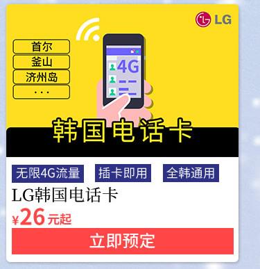韩国电话卡无限4G流量