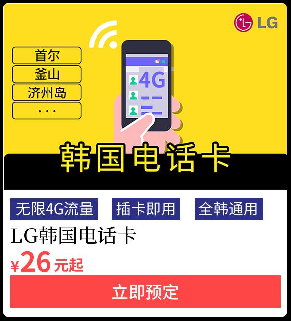 韓國電話卡無限4G流量