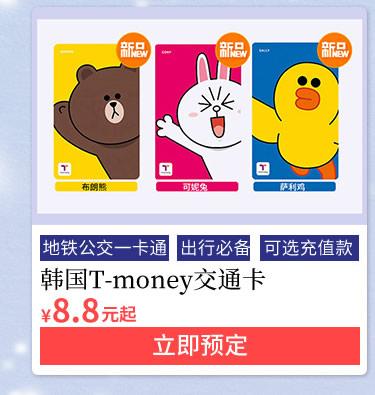 韩国t-monry交通卡免费领