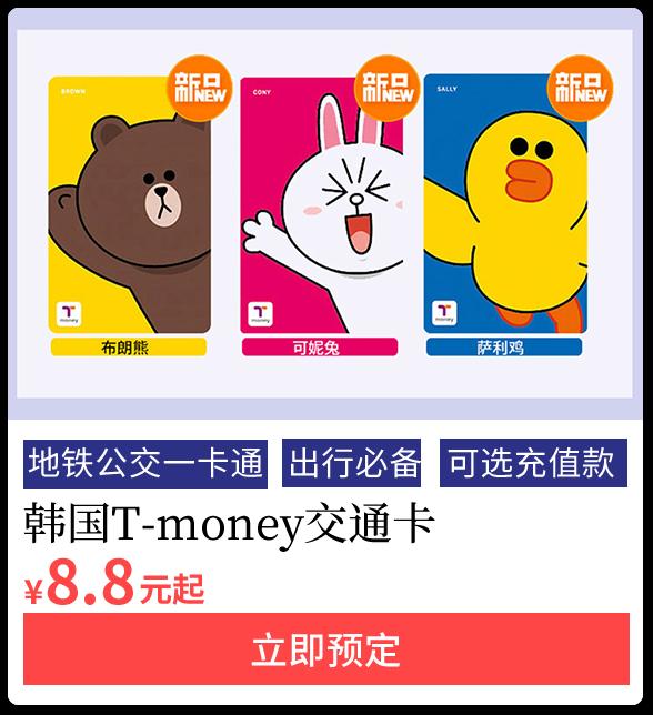 韓國t-monry交通卡免費領