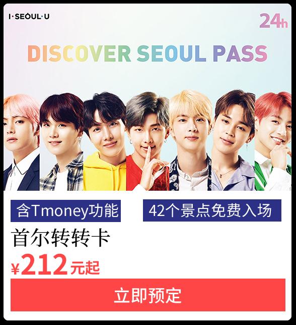 首爾轉轉卡,韓國交通卡免費領