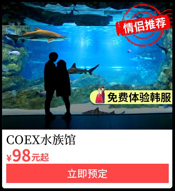 韓國coex水族館