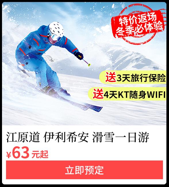 江原道伊利希安滑雪場滑雪一日遊